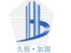 苏州久恒建筑结构加固有限公司
