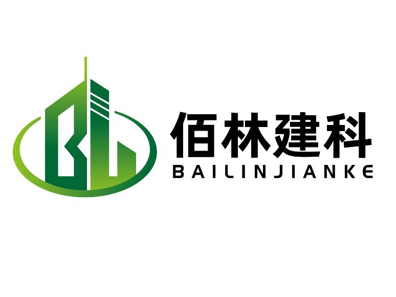 江苏佰林建筑科技有限公司
